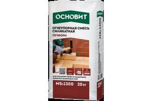 Огнеупорная смесь силикатная Основит Печформ MSi1300