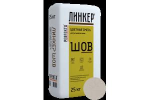 Смесь для расшивки цветная Perfekta Линкер Шов серебристо-серый, 25 кг