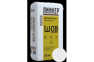 Смесь для расшивки цветная Perfekta Линкер Шов белый, 25 кг