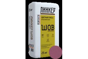 Смесь для расшивки цветная Perfekta Линкер Шов вишневый, 25 кг