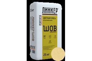 Смесь для расшивки цветная Perfekta Линкер Шов желтый, 25 кг