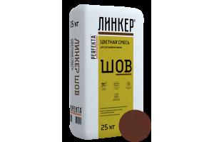 Смесь для расшивки цветная Perfekta Линкер Шов коричневый, 25 кг
