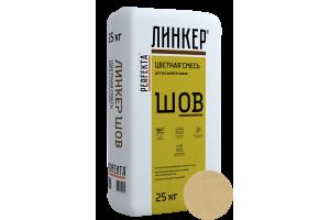 Смесь для расшивки цветная Perfekta Линкер Шов кремовый, 25 кг