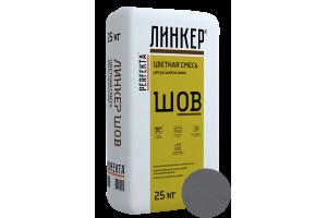 Смесь для расшивки цветная Perfekta Линкер Шов темно-серый, 25 кг