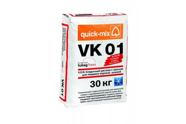 Кладочный раствор для лицевого кирпича VK 01 - Зимний V.O.R. Quick-mix