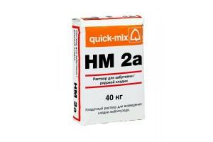 Кладочный раствор для забутовки, рядовой кладки HM 2a Quick-mix