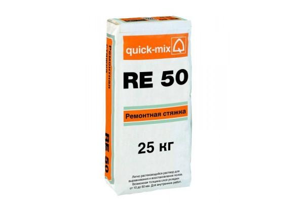 Ремонтная стяжка RE 50 Quick-mix