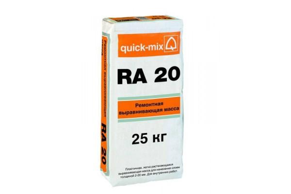 Ремонтная выравнивающая масса RA 20 Quick-mix