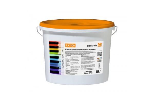 Силоксановая фасадная краска LX 300 Quick-mix