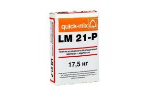 Теплый кладочный раствор с перлитом LM 21-P Quick-mix